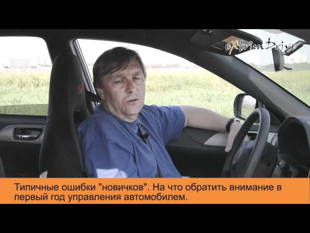 Типичные ошибки начинающего водителя